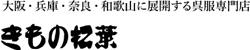 大阪・兵庫・奈良・和歌山に展開する呉服専門店 きもの松葉