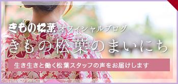きもの松葉 オフィシャルブログ きもの松葉のまいにち