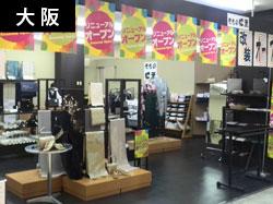 河内長野 第1店 第2店