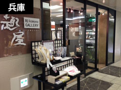 宝塚店 第1店 第2店 第3店