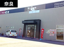 奈良本店 第1店 第2店