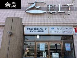 桜井第1店 第3店
