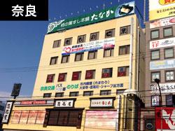 奈良三条 第1店 第2店