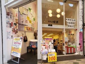 駒川 第1店 第2店
